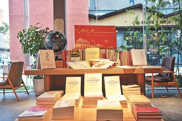 十九大图书展区.JPG