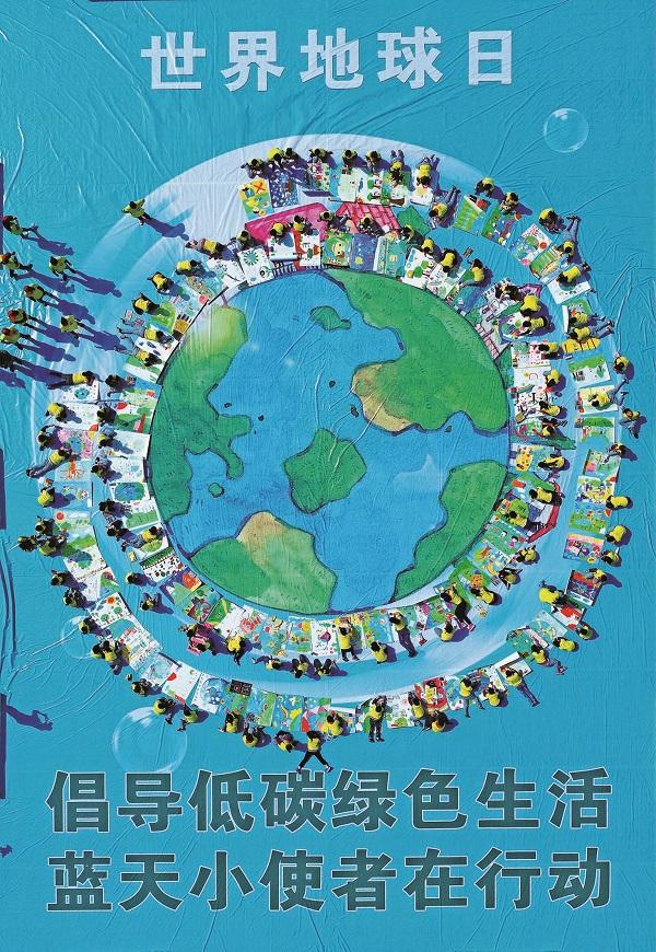 左2=世界地球日1.jpg