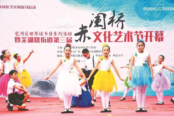02、赤阑桥文化艺术节节目经典诵读《四季阅读》.jpg